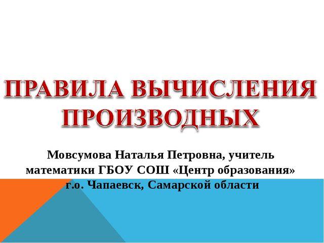 Мовсумова Наталья Петровна, учитель математики ГБОУ СОШ «Центр образования» г...