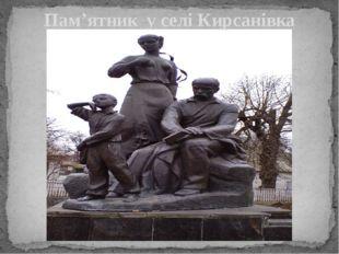 Пам'ятник у селі Кирсанівка