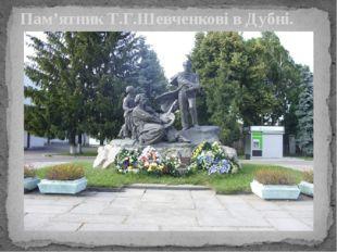 Пам'ятник Т.Г.Шевченкові в Дубні.