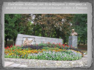 Пам'ятник Кобзарю ,що було відкрито у 1939 року , а після II світової війни р