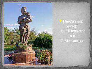 Пам'ятник матері Т.Г.Шевченка в С.Моринцях.