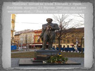 Монумент поетові на площі Кінських у Празі. Пам'ятник відкрито 2 5 березня 20