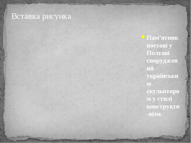 Пам'ятник поетові у Полтаві споруджений українським скульптором у стилі конс...