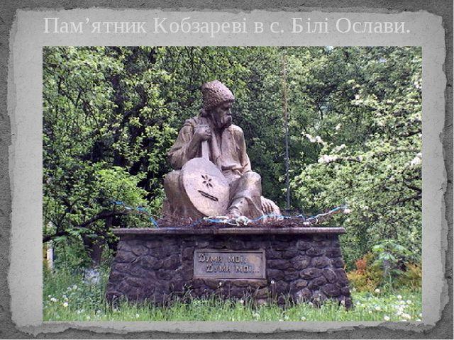 Пам'ятник Кобзареві в с. Білі Ослави.