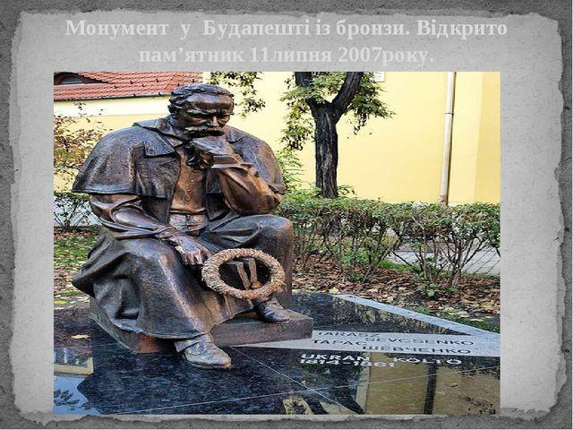 Монумент у Будапешті із бронзи. Відкрито пам'ятник 11липня 2007року.