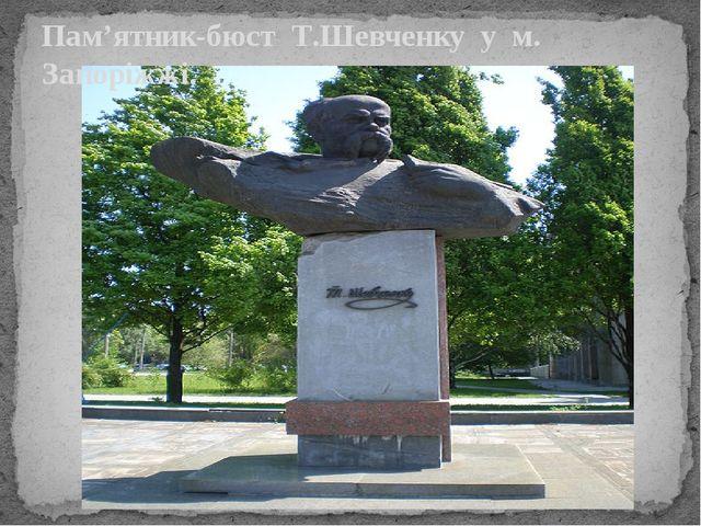 Пам'ятник-бюст Т.Шевченку у м. Запоріжжі.
