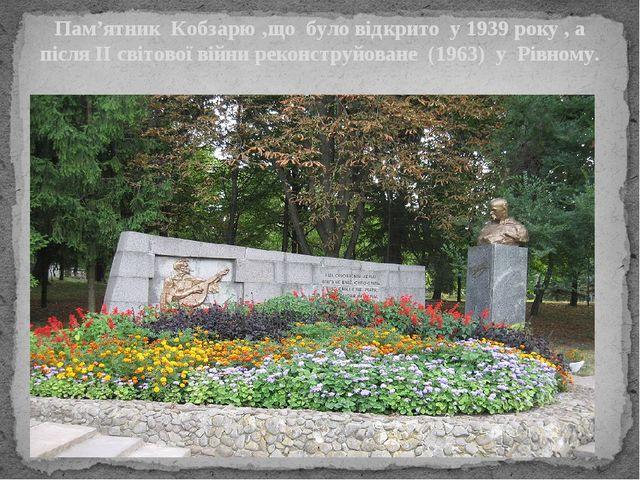 Пам'ятник Кобзарю ,що було відкрито у 1939 року , а після II світової війни р...