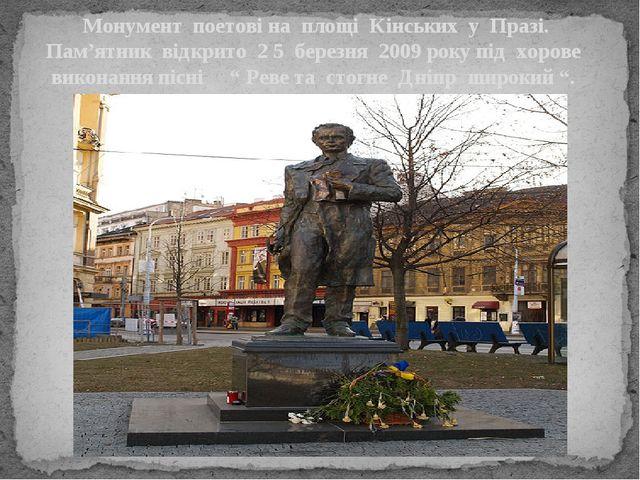 Монумент поетові на площі Кінських у Празі. Пам'ятник відкрито 2 5 березня 20...