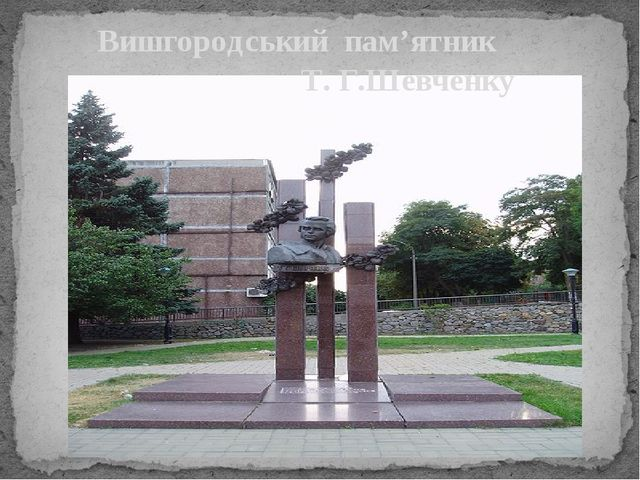 Вишгородський пам'ятник Т. Г.Шевченку