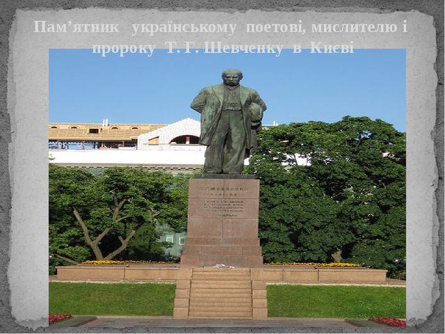 Пам'ятник українському поетові, мислителю і пророку Т. Г. Шевченку в Києві