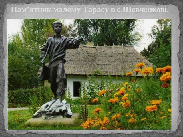 Пам'ятник малому Тарасу в с.Шевченкові.