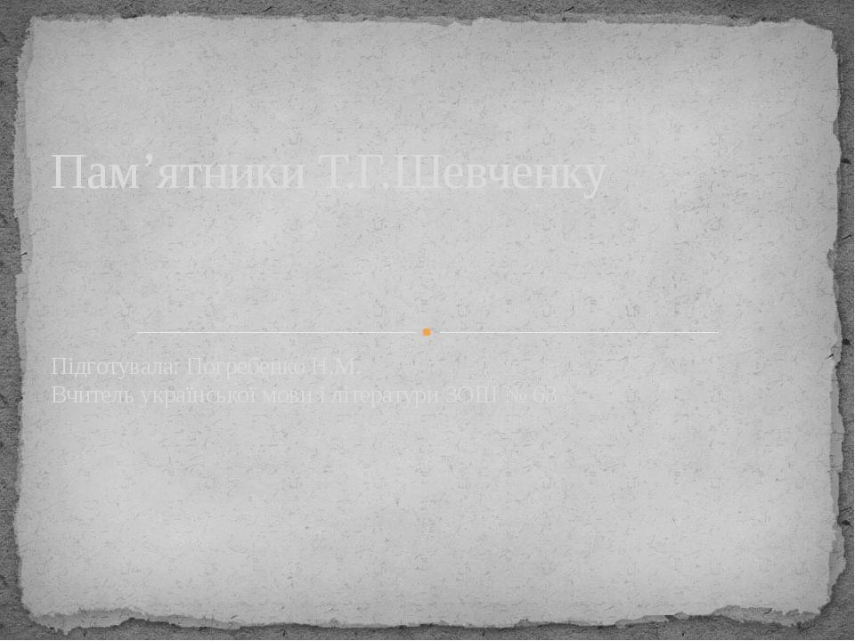 Підготувала: Погребенко Н.М. Вчитель української мови і літератури ЗОШ № 63 П...