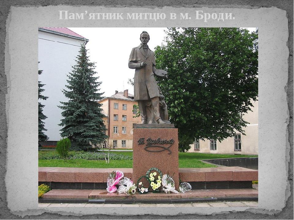 Пам'ятник митцю в м. Броди.