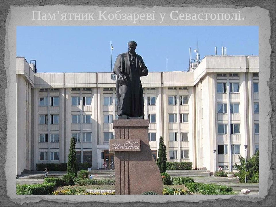 Пам'ятник Кобзареві у Севастополі.