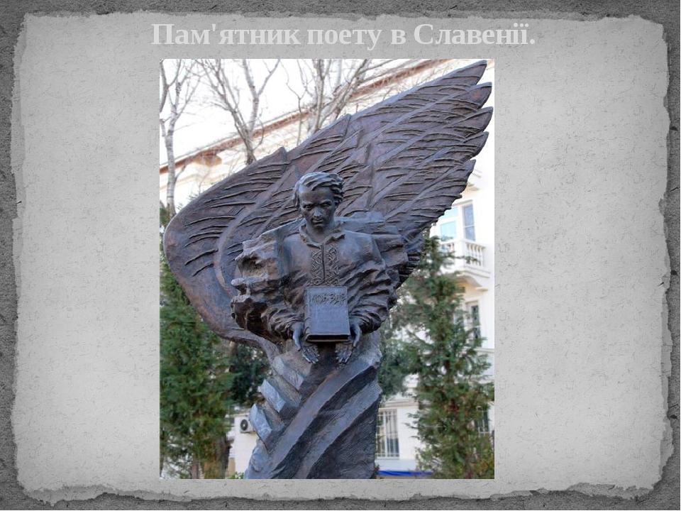 Пам'ятник поету в Славенії.
