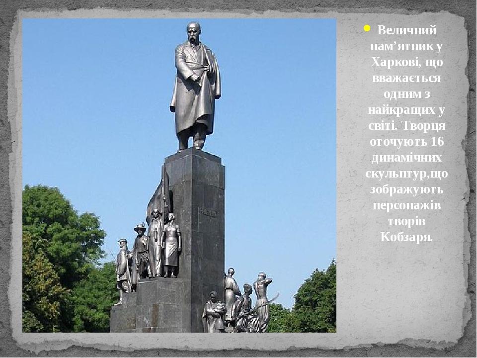 Величний пам'ятник у Харкові, що вважається одним з найкращих у світі. Творц...