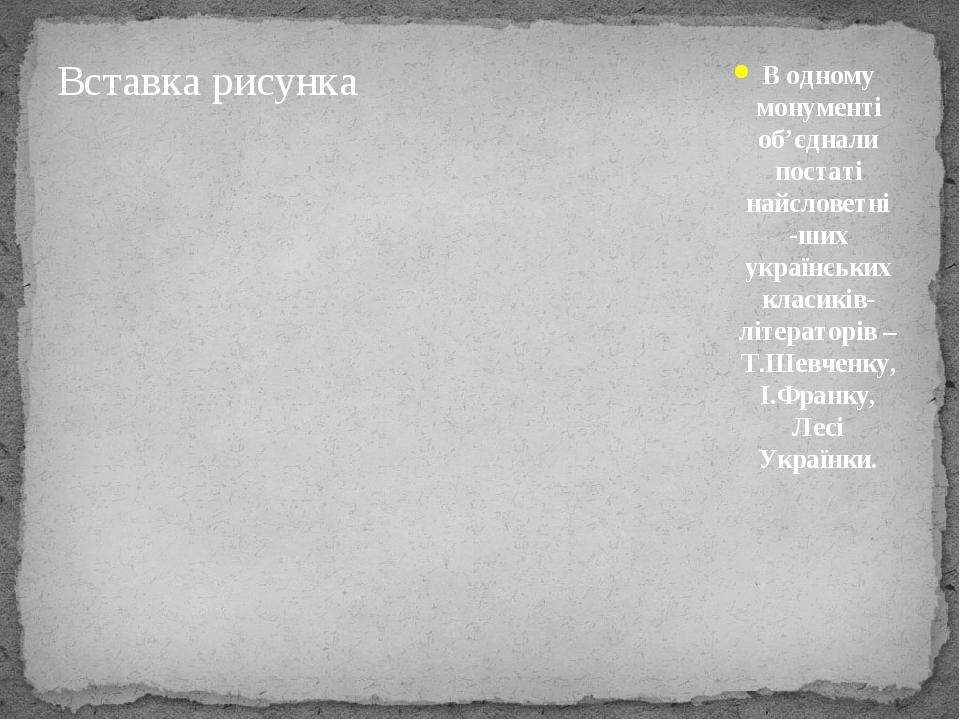 В одному монументі об'єднали постаті найсловетні -ших українських класиків-л...