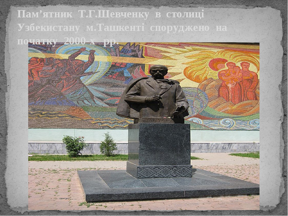 Пам'ятник Т.Г.Шевченку в столиці Узбекистану м.Ташкенті споруджено на початку...