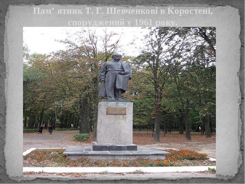 Пам' ятник Т. Г. Шевченкові в Коростені, споруджений у 1961 року.
