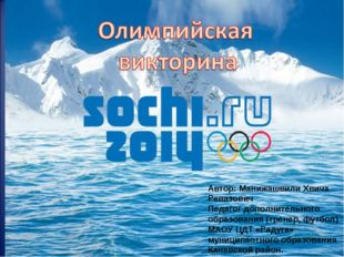 Автор: Манижашвили Хвича Ревазович Педагог дополнительного образования (трене