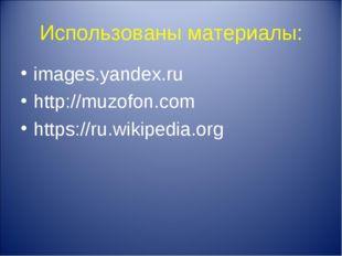 Использованы материалы: images.yandex.ru http://muzofon.com https://ru.wikipe