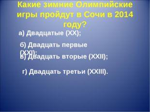 Какие зимние Олимпийские игры пройдут в Сочи в 2014 году? г) Двадцать третьи