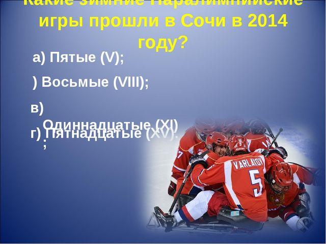 Какие зимние Паралимпийские игры прошли в Сочи в 2014 году? г) Пятнадцатые (X...