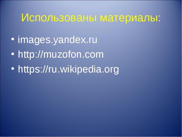 Использованы материалы: images.yandex.ru http://muzofon.com https://ru.wikipe...