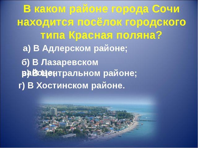 В каком районе города Сочи находится посёлок городского типа Красная поляна?...
