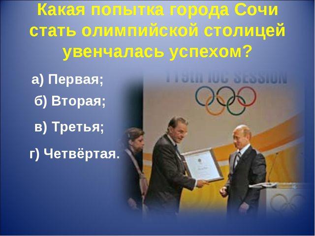 Какая попытка города Сочи стать олимпийской столицей увенчалась успехом? а) П...