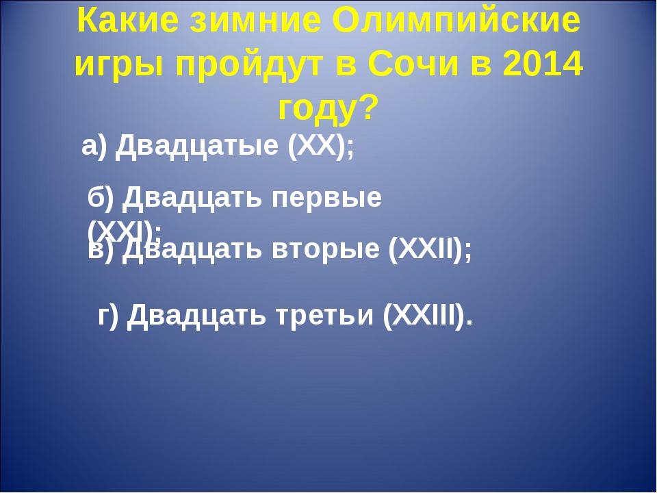Какие зимние Олимпийские игры пройдут в Сочи в 2014 году? г) Двадцать третьи...
