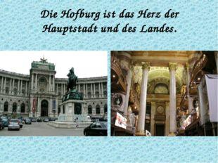 Die Hofburg ist das Herz der Hauptstadt und des Landes.