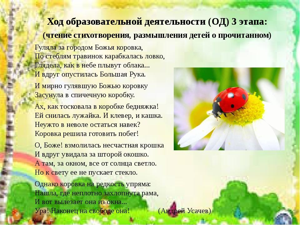 Ход образовательной деятельности (ОД) 3 этапа: (чтение стихотворения, размышл...