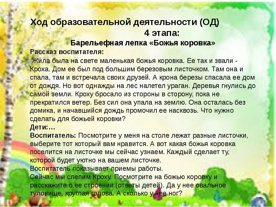 Ход образовательной деятельности (ОД) 4 этапа: Барельефная лепка «Божья коров...