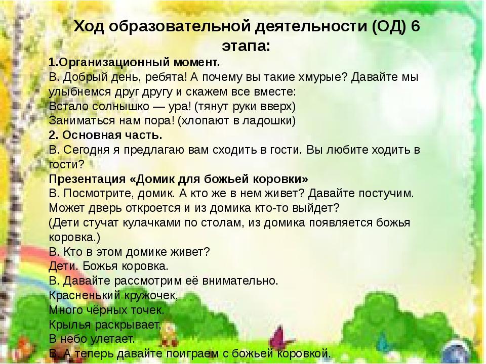 Ход образовательной деятельности (ОД) 6 этапа: 1.Организационный момент. В. Д...
