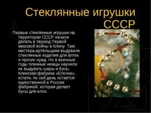 Стеклянные игрушки СССР Первые стеклянные игрушки на территории СССР начали д