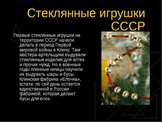 Стеклянные игрушки СССР Первые стеклянные игрушки на территории СССР начали д...