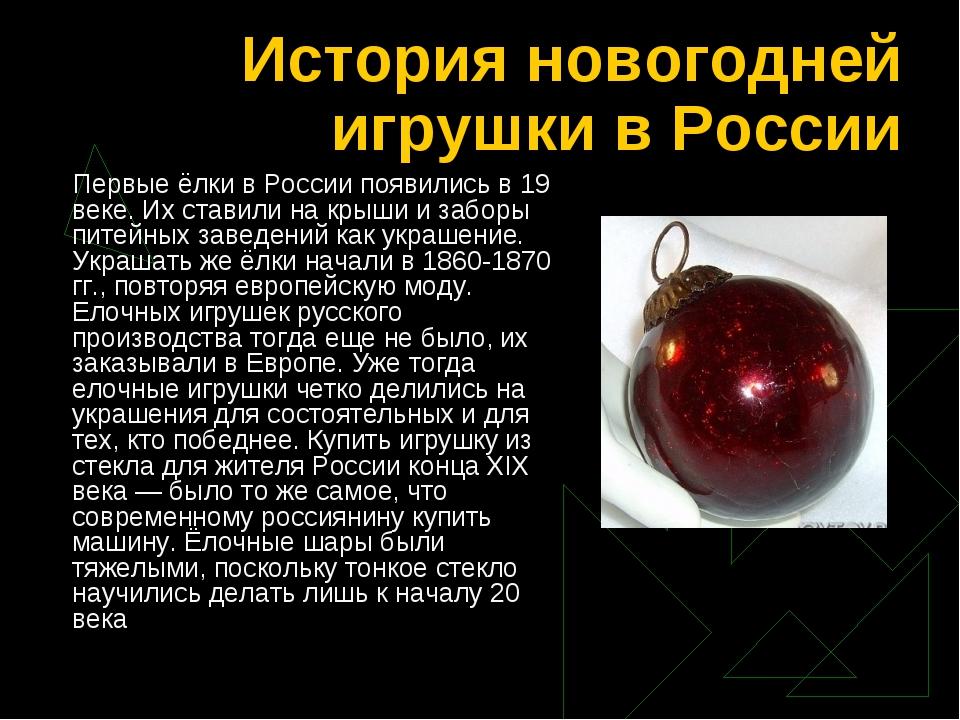 История новогодней игрушки в России Первые ёлки в России появились в 19 веке....
