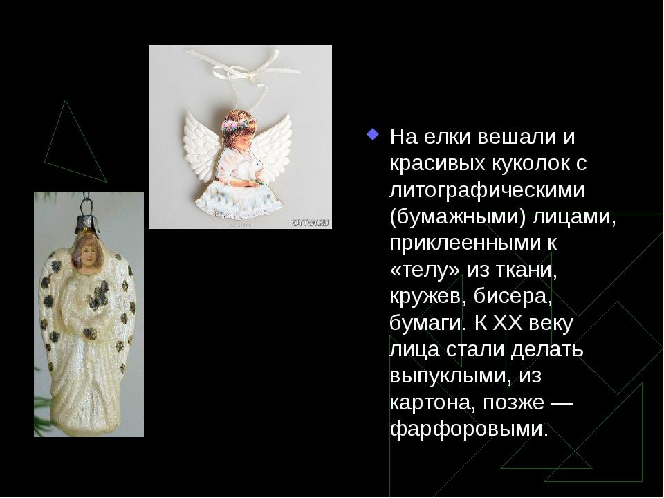 На елки вешали и красивых куколок с литографическими (бумажными) лицами, прик...