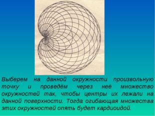 Выберем на данной окружности произвольную точку и проведём через неё множеств