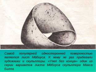 Самой популярной односторонней поверхностью является лист Мёбиуса. К нему не