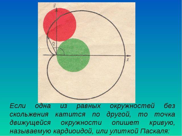 Если одна из равных окружностей без скольжения катится по другой, то точка дв...