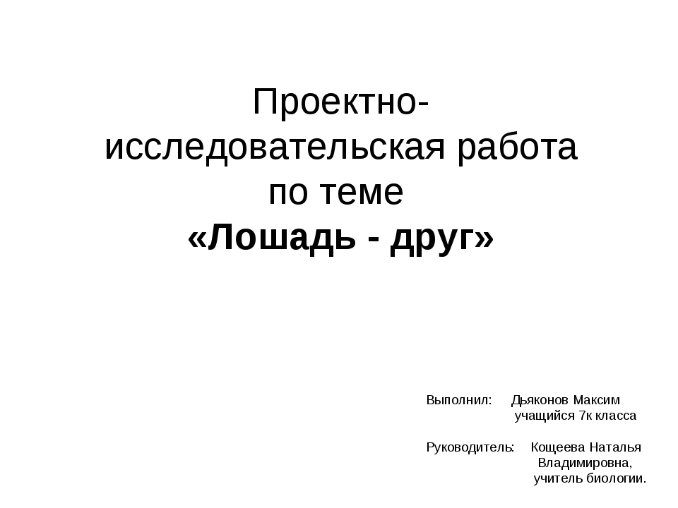 Проектно-исследовательская работа по теме «Лошадь - друг» Выполнил: Дьяконов...
