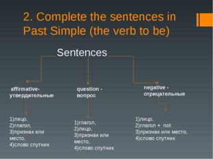 2. Complete the sentences in Past Simple (the verb to be) Sentences  affirmat