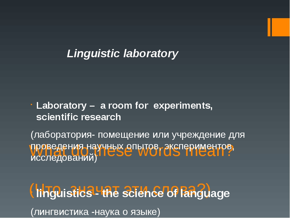 What do these words mean? (Что значат эти слова?) Laboratory – a room for ex...