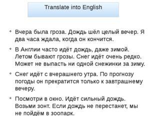 Translate into English Вчера была гроза. Дождь шёл целый вечер. Я два часа жд