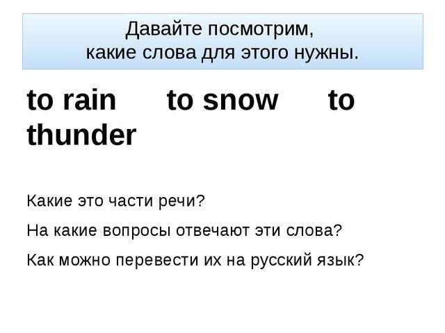 Давайте посмотрим, какие слова для этого нужны. to rain to snow to thunder Ка...