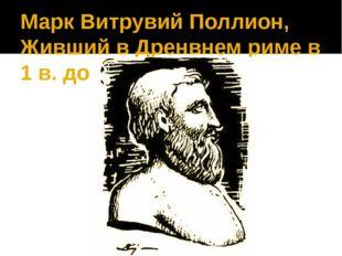 Марк Витрувий Поллион, Живший в Дренвнем риме в 1 в. до н. э.