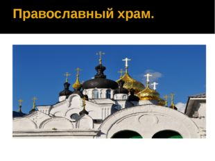 Православный храм.
