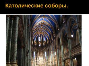 Католические соборы.